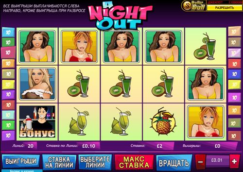 Игровой автомат ночная вечеринка